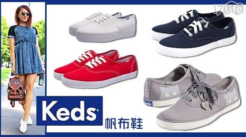 只要980元起(含運)即可享有【Keds】原價最高2,280元經典款/厚底款/貓咪限量款帆布鞋系列任選1入,多色多尺寸選擇。