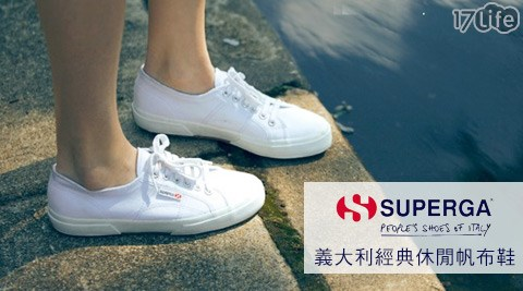 只要1,480元(含運)即可享有【SUPERGA】原價2,480元義大利國民經典休閒帆布鞋1雙,顏色:白色/黑色/灰色/紅色/藍色,尺寸:35/36/37/38/39/40/41/42/43。