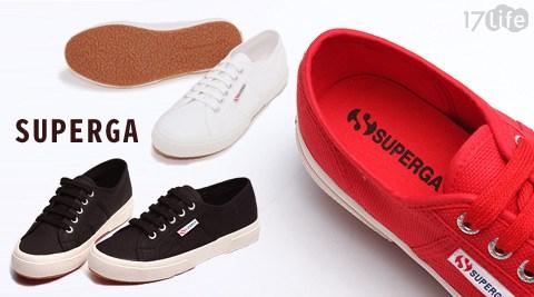 SUPERGA-義大利國民經典休閒帆布鞋