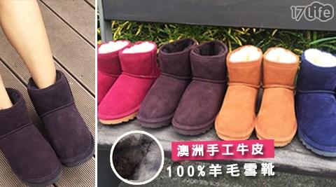JDS-澳17p life洲手工牛皮100%羊毛雪靴