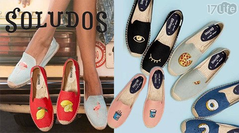 SOLUDOS/美國/紐約/懶人鞋/草編鞋/休閒鞋/運動鞋