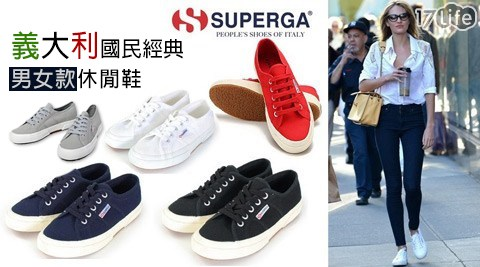 SUPERGA/義大利/國民/經典/男女款/休閒鞋/懶人鞋/運動鞋