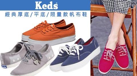Keds/ 經典/厚底/平底/限量/帆布鞋/鞋/平底鞋