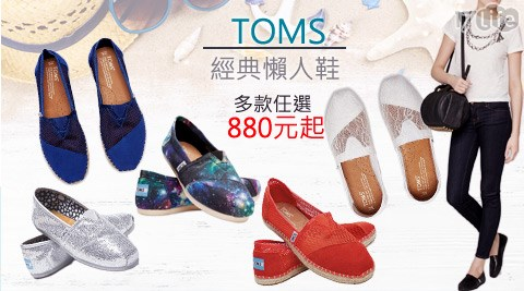 TOMS/懶人鞋/休閒鞋/鞋/包鞋