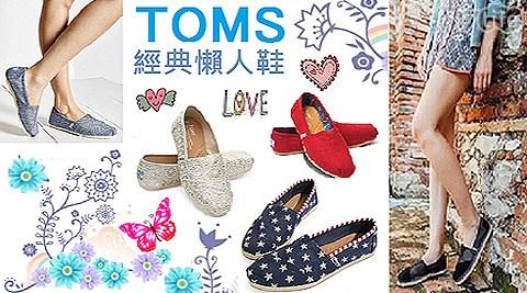 TOMS-時尚休閒懶人鞋系列