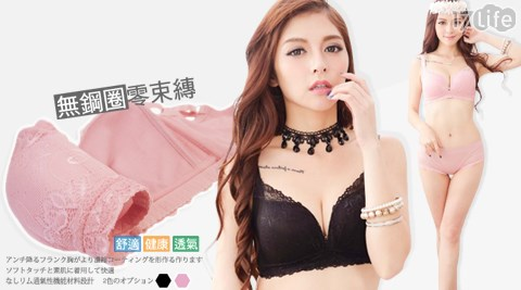 平均每件最低只要279元起(含運)即可購得法式唯美緹花蕾絲無鋼圈內衣1件/2件/3件/4件,共有2種款式皆有多色多尺寸任選!