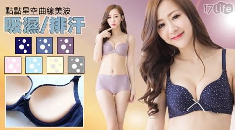 平均每入最低只要200元起(含運)即可享有台灣製點點吸濕排汗內衣1入/2入/4入/6入,多款多尺寸任選。