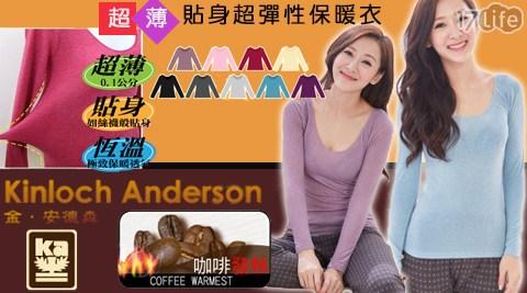 金.安德森/咖啡紗/無縫/貼身/彈性/保暖衣