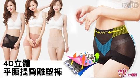 4D立體/平腹/提臀/雕塑/褲