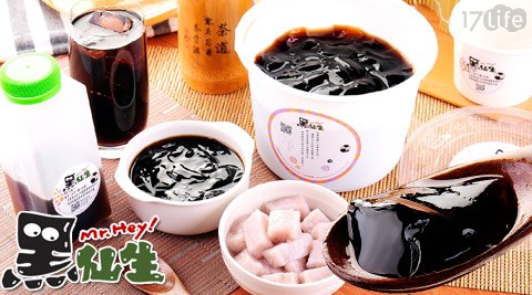 黑仙生-嫩仙草甜品組