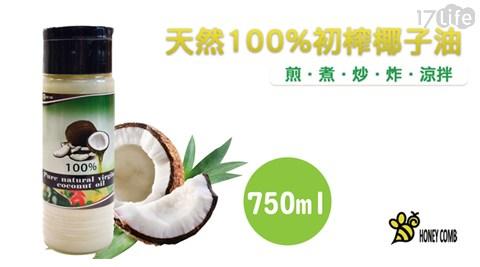 平均每瓶最低只要299元起(含運)即可享有【HONEY COMB】100%純天然初榨椰子油1瓶/3瓶/6瓶(750ML/瓶)。