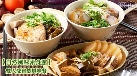 蔬食/大勇街/素食/自然風味素食館