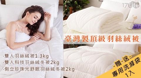 臺灣製頂級羽絲絨被系列+贈送17life 客服電話專用洗滌袋