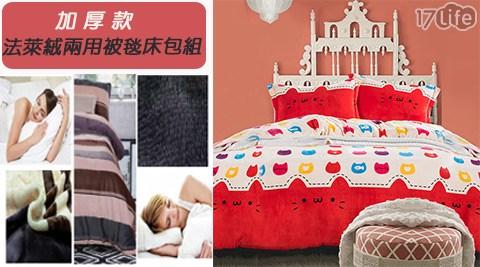 極細緻法萊絨四件式兩用被毯床包組(床包17p 團購加厚款)