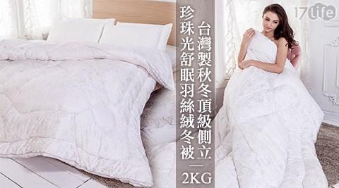 台灣製秋17life購物金冬頂級側立珍珠光舒眠羽絲絨冬被2kg