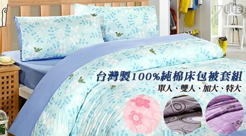 台灣製100%純棉床包被套組