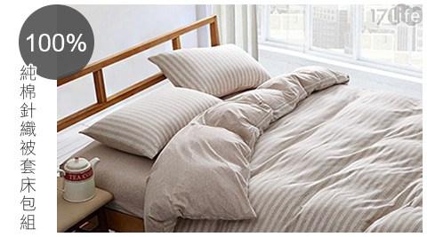 裸睡主意-100%純棉針織被套床包組