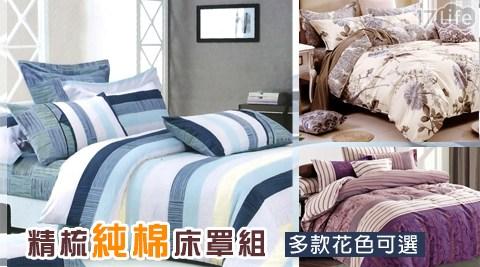 精梳/純棉/六件式/八件式/兩用被/床罩組
