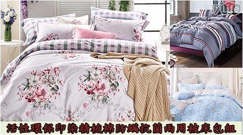 精梳棉/防螨/抗菌/床包/涼被/環保