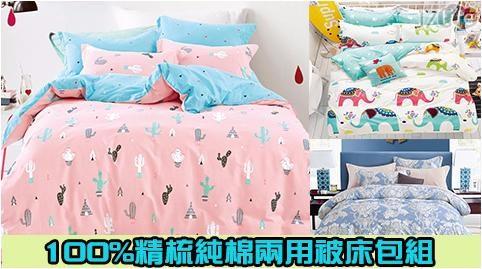 床包/精梳純棉/兩用被/涼被/精梳棉