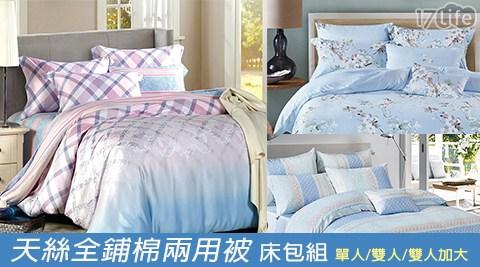 只要1,490元起(含運)即可享有原價最高9,980元天絲全鋪棉床包兩用被組1組:(A)單人/(B)雙人/(C)雙人加大,多款式任選。