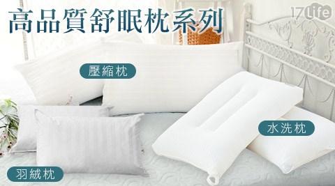 只要399元起(含運)即可享有原價最高3,556元高品質舒眠枕系列1顆/2顆:(A)舒眠壓縮枕/(B)優質羊毛枕/(C)飯店專用水鳥羽毛絨枕/(D)3M吸濕排汗可水洗枕。