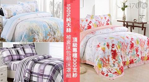 只要2,980元起(含運)即可享有原價最高19,800元頂級專櫃300支紗100%純天絲被套床包/床罩組只要2,980元起(含運)即可享有原價最高19,800元頂級專櫃300支紗100%純天絲被套床包/床罩組1組:(A)單人三件式被套床包組/(B)四件式被套床包組-雙人/雙人加大/特大/(C)八件式被套床罩組-雙人/雙人加大/特大,多款花色任選。
