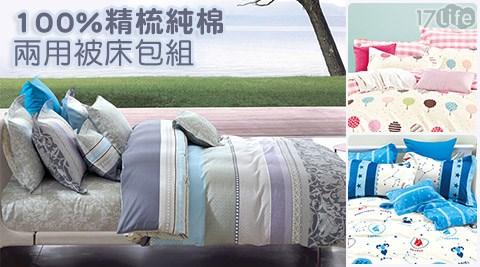 100%精梳純棉兩用被床包17life購物金組