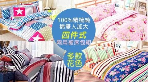 平均每組最低只要1,227元起(含運)即可購得100%精梳純棉雙人加大四件式兩用被床包組1組/2組/3組,多款花色任選。