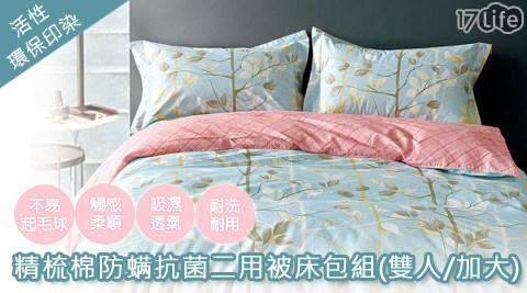 活性環保印染-精梳棉防螨抗菌二用被床包組