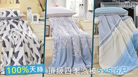 平均每件最低只要980元起(含運)即可購得頂級100%天絲四季涼被5x5.6尺1件/2件/3件,多款任選;每件加贈天絲枕套1對。