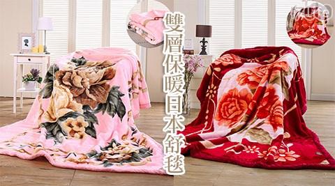 雙層保暖日本舒毯/雙層/保暖/毯子/厚毯/被毯/毛毯/拉舍爾/絨毛/毛絨毯/冬被/被/毯