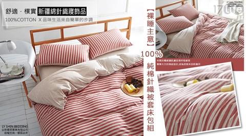 【裸睡主意】100%純棉針織被套床包組/純棉/針織/被套/床包/被單/床單/枕套/被/床/枕