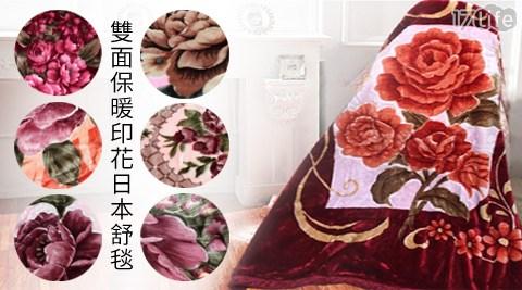 雙面保暖印花日本舒毯