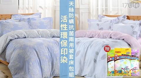 只要2260元起(含運)即可購得原價最高11080元活性環保印染天絲防螨抗菌兩用被套床包組系列1組(加贈收納袋1個):(A)單人/(B)雙人/(C)加大/(D)特大;多款任選。
