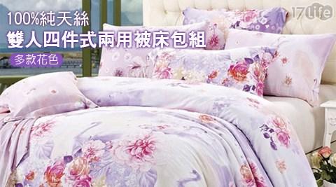 100%純天絲雙人四件式兩用被床包組
