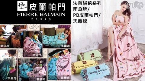 【網購】17life團購網法萊絨毯系列-雨傘牌/PB皮爾帕門/天鵝毯去哪買-www 17life