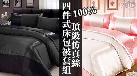 只要698元起(含運)即可購得原價最高7120元100%頂級仿真絲四件式床包被套組系列1組/2組/3組/4組:(A)雙人/(B)加大;多款花色任選。