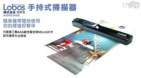 Lobos-LB-SC120手持式掃描器