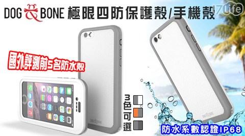 只要2650元起(含運)即可購得原價最高3990元DOG AND BONE極限四防保護殼/手機殼系列1入:(A)IPhone 4.7吋/(B)IPhone 5.5吋;多色任選。