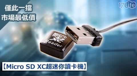 平均每入最低只要39元起(含運)即可購得Micro SD XC超迷你讀卡機1入/2入/4入/8入,享半年保固。