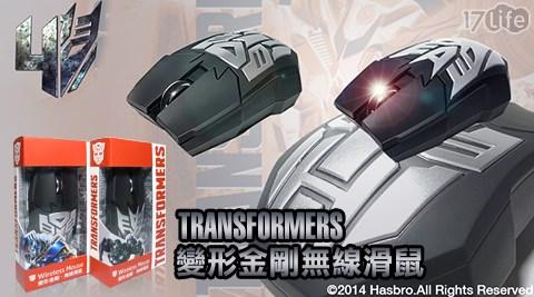 TRANSFORMERS-變形金剛無線滑鼠
