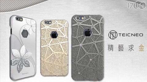 平均每個最低只要248元起(含運)即可購得【TEICNEO】iPhone6/6S 4.7吋手機殼1個/2個/4個,款式:FLORA/CHAIN,顏色:金/銀/灰,購買即加贈MODISH APPLE IPhone6鋼化玻璃貼1入。