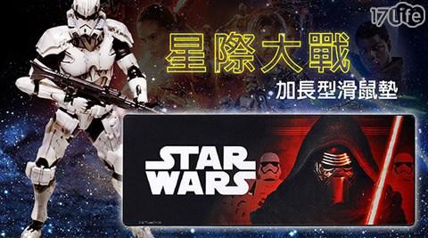 STAR WARS/ 星際大戰/授權精品鼠墊