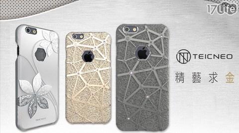 平均每入最低只要299元起(含運)即可享有【TEICNEO】iPhone6S 4.7吋一體成型航太鋁合金抗干擾鏡頭鑽切手機殼1入/2入/4入,款式:CHAIN/FLORA,顏色:金/銀/灰。