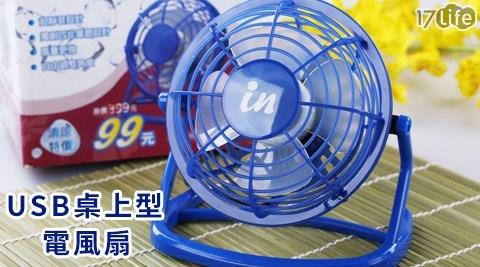 平均每台最低只要80元起(含運)即可購得【ikn】USB桌上型電風扇1台/2台/4台,顏色:藍。