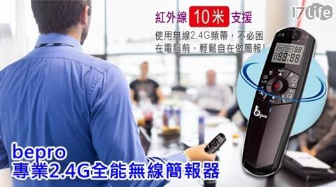 bepro /專業/2.4G/全能/無線/簡報器