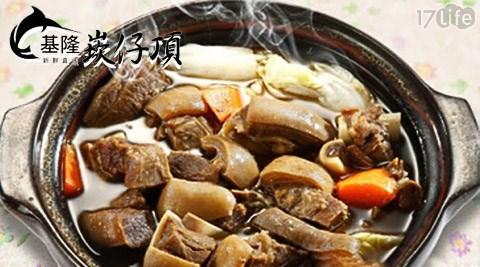 基隆崁仔頂-傳統口味精燉紅燒羊肉爐