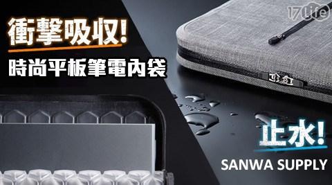 平均每入最低只要890元起(含運)即可購得SANWA SUPPLY時尚平板筆電內袋 氣墊型(減震氣墊防水拉鍊13.3吋)任選1入/2入,顏色:黑色/灰色。