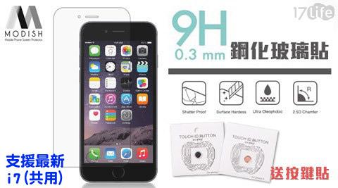 平均每入最低只要79元起(含運)即可購得【MODISH APPLE】iPhone專用鋼化玻璃貼1入/2入/4入/8入/16入,型號:iPhone6s/iPhone6s Plus,購買即加贈按鍵貼!